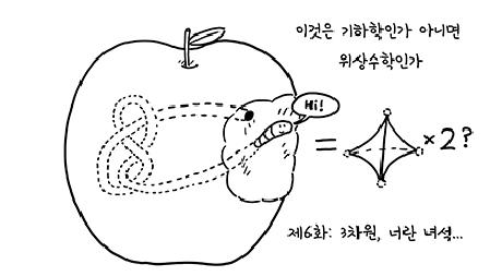 수학웹툰_뉴스레터