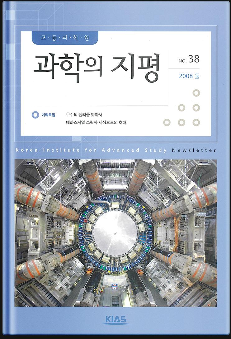2008 과학의 지평 38호