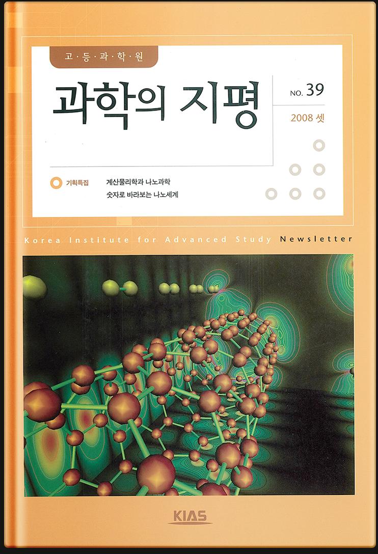 2008 과학의 지평 39호