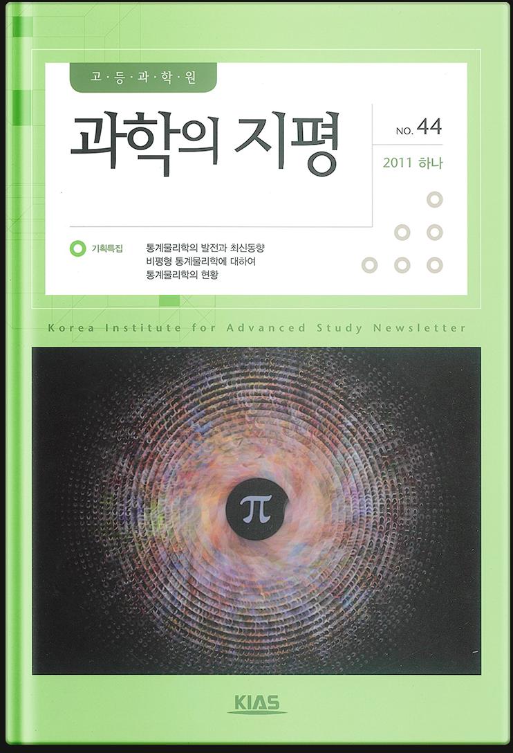 2011 과학의 지평 44호