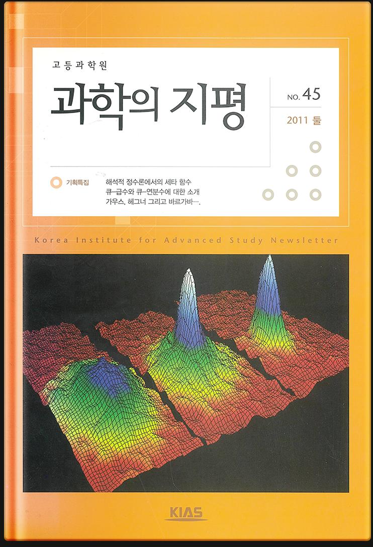 2011 과학의 지평 45호