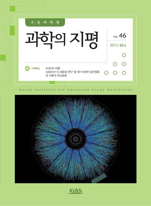 2012 과학의 지평 46호