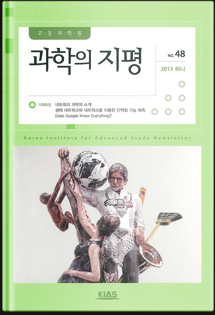 2013 과학의 지평 48호