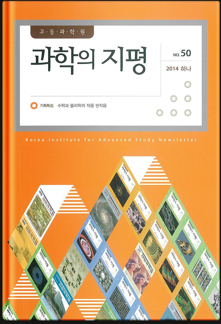 2014 과학의 지평 50호