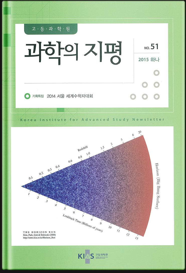 2015 과학의 지평 51호