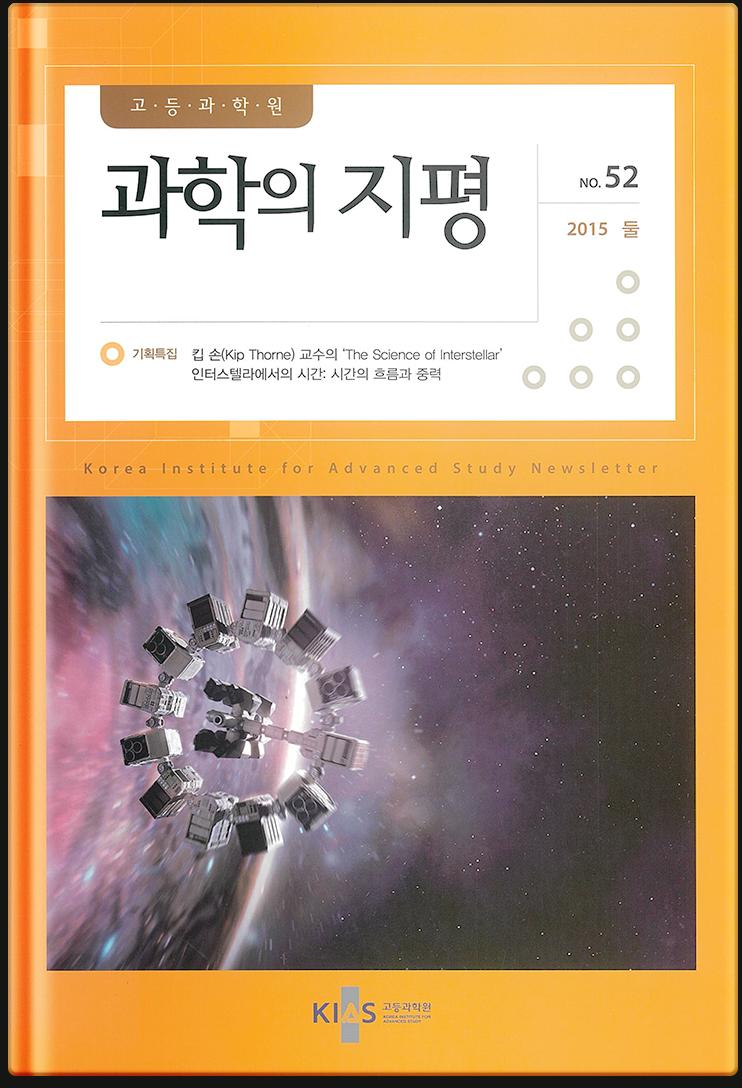 2015 과학의 지평 52호