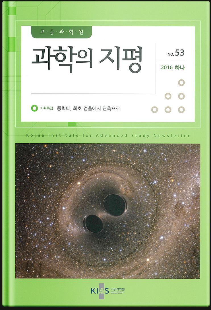 2016 과학의 지평 53호