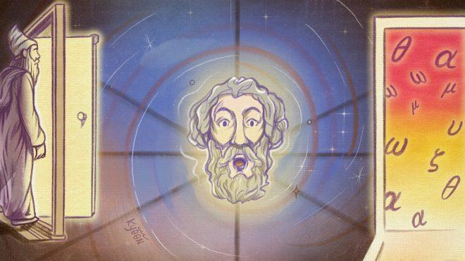 고대 그리스 수학을 읽는 세 가지 길: 놀라움, 보임, 그리고 아름다움 [2]