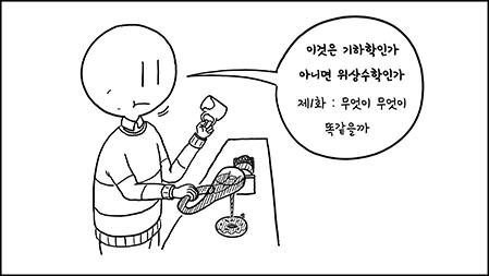 수학웹툰_썸네일_1.5px
