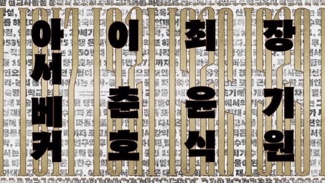 한국 근대수학 인물사 [3]: 20세기 대학수학교육의 시작