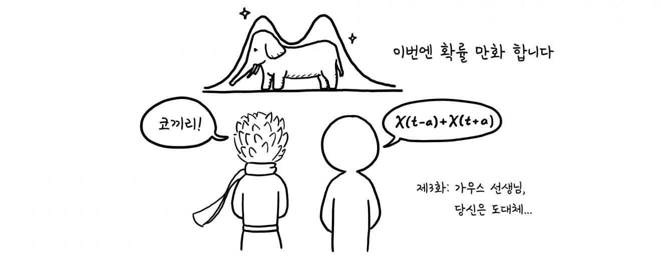 수학웹툰_커버